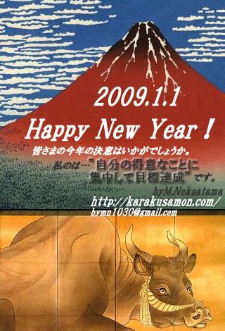 nenga2009.jpg