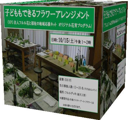 hanaiku20113d.jpg